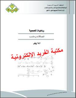كتاب الرياضيات التخصصية pdf