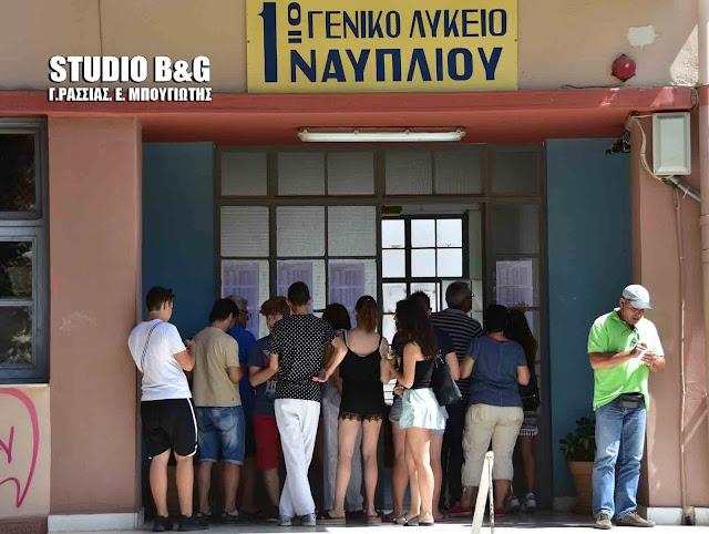 Ανακοινώθηκαν οι βαθμολογίες των Πανελληνίων εξετάσεων 2017 για τους μαθητές της Αργολίδας