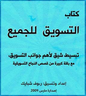 كتاب التسويق للجميع كتاب التسويق الالكتروني pdf مجاني