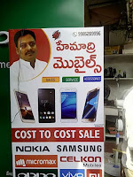 Hemadri mobile shops in tirupati