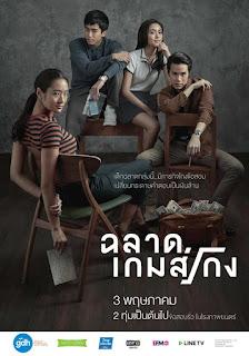 ฉลาดเกมส์โกง หนังไทยที่ประสบความสำเร็จระดับอินเตอร์
