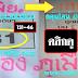 มาแล้ว...เลขเด็ดงวดนี้ 2ตัวตรงๆ หวยซอง ชุดเดียวคูเมือง งวดวันที่ 1/7/61