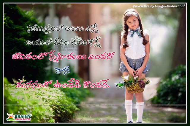 Heart touching friendship messages Telugu quotes with nice images