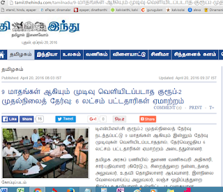 tnpsc group two prelims exam result 2015 latest news