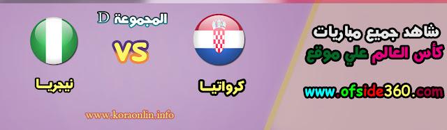 مباراة كرواتيا ونيجيريا اليوم 16-6-2018 كاس العالم روسيا 2018 والقنوات الناقله