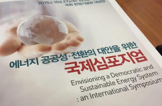 South Korean Unions Call for a Just Energy Transition. The Phasing out of Nuclear Energy