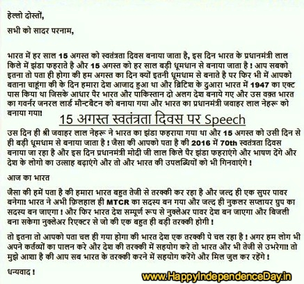 essay on  years of independence in hindi  professor assignment th independence essay on  years of independence in hindi day  august   short essay nibandh lines in hindi english essay on  years of