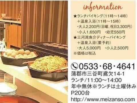 雑誌情報 ホテル明山荘レストラン竜宮