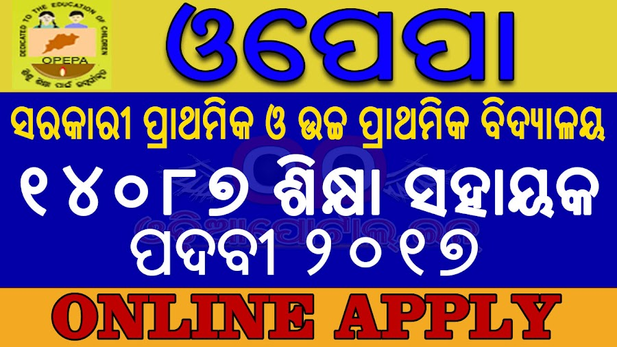 OPEPA Sikhya Sahayak Recruitment 2017: Apply for 14087 Odisha Government Primary & Upper Primary School Teacher Posts From 20th January 2017. Check Complete Guideline, Eligibility & Other Details Inside.
