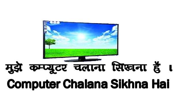 कम्प्यूटर चलाना सिखना चाहते है हिन्दी में