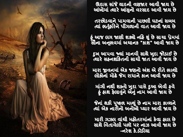 ऊदास सांजे यादनी वणजार आवी जाय छे Gujarati Gazal By Naresh K. Dodia
