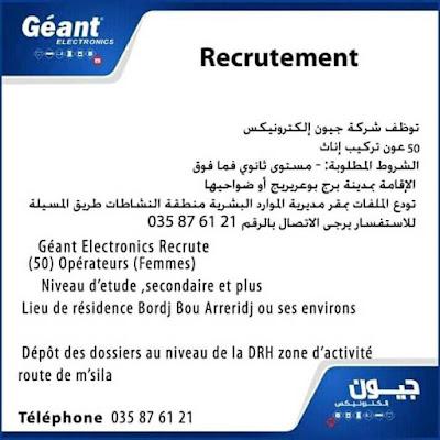 اعلان توظيف في شركة Géant Electronics 50 عون إناث برج بوعريريج