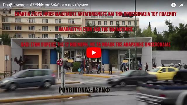 To ΒΙΝΤΕΟ από τη στιγμή της εισβολής του Ρουβίκωνα στο Πεντάγωνο
