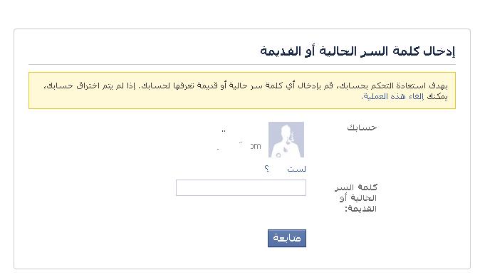 استعادة-حساب-فيس-بوك-مخترق