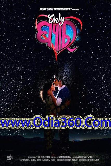 Only Pyar Odia Movie Poster