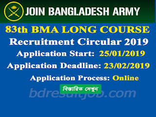 BMA-83th Batch Cadet Recruitment Circular 2019