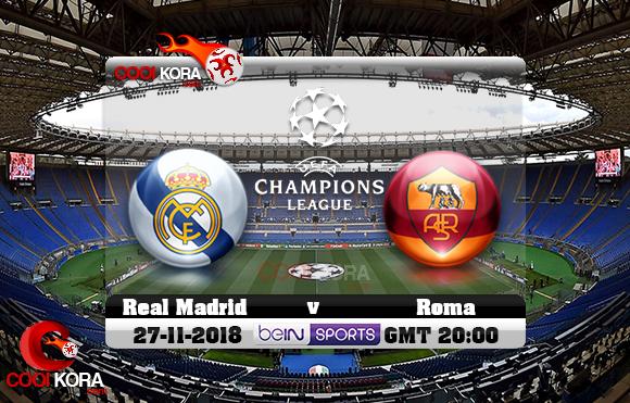 مشاهدة مباراة روما وريال مدريد اليوم 27-11-2018 في دوري أبطال أوروبا