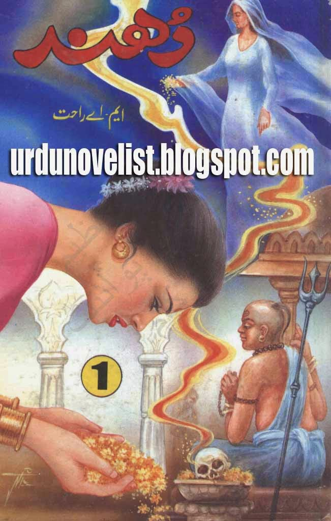 Dhund by M A Rahat Part 1+2