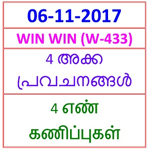 06 NOV 2017 WIN WIN (W-433) 4 NOS PREDICTIONS