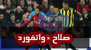 ليفربول ضد واتفورد - كعب رائع من محمد صلاح يبهر جماهير الريدز