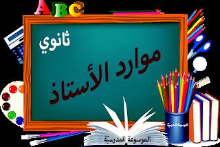 موارد الأستاذ (ثانوي) - الموسوعة المدرسية
