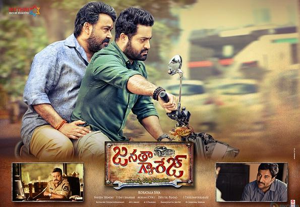 Janatha Garage 2016 Movie Watch Online Download HD