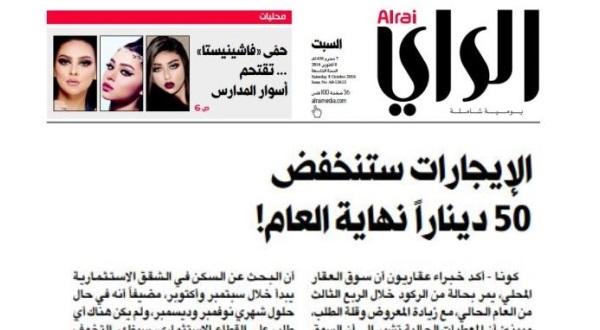 الكويت: الإيجارات ستنخفض 50 ديناراً نهاية العام!!