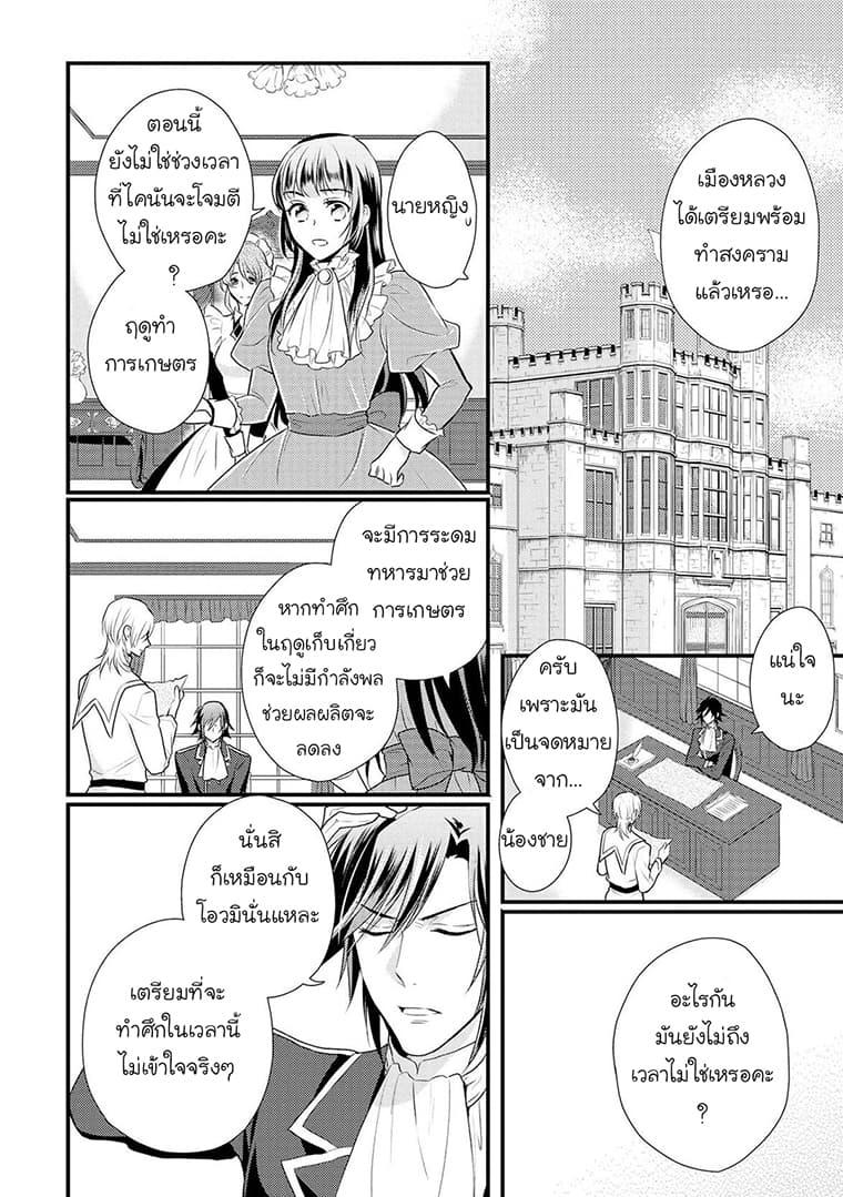 อ่านการ์ตูน Daites Ryou Koubouki ตอนที่ 3 หน้าที่ 3