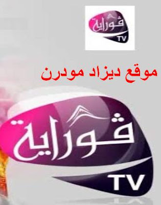 تردد قناة قوراية tv الجزائرية