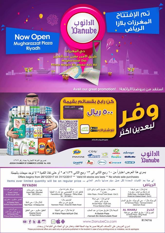 عروض الدانوب الرياض الاسبوعية من 28 حتى 31 ديسمبر 2017