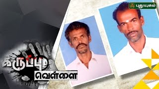 Karuppu Vellai 20-09-2016 Brothers murdered inside a bus: The double murder that rocked Nellai