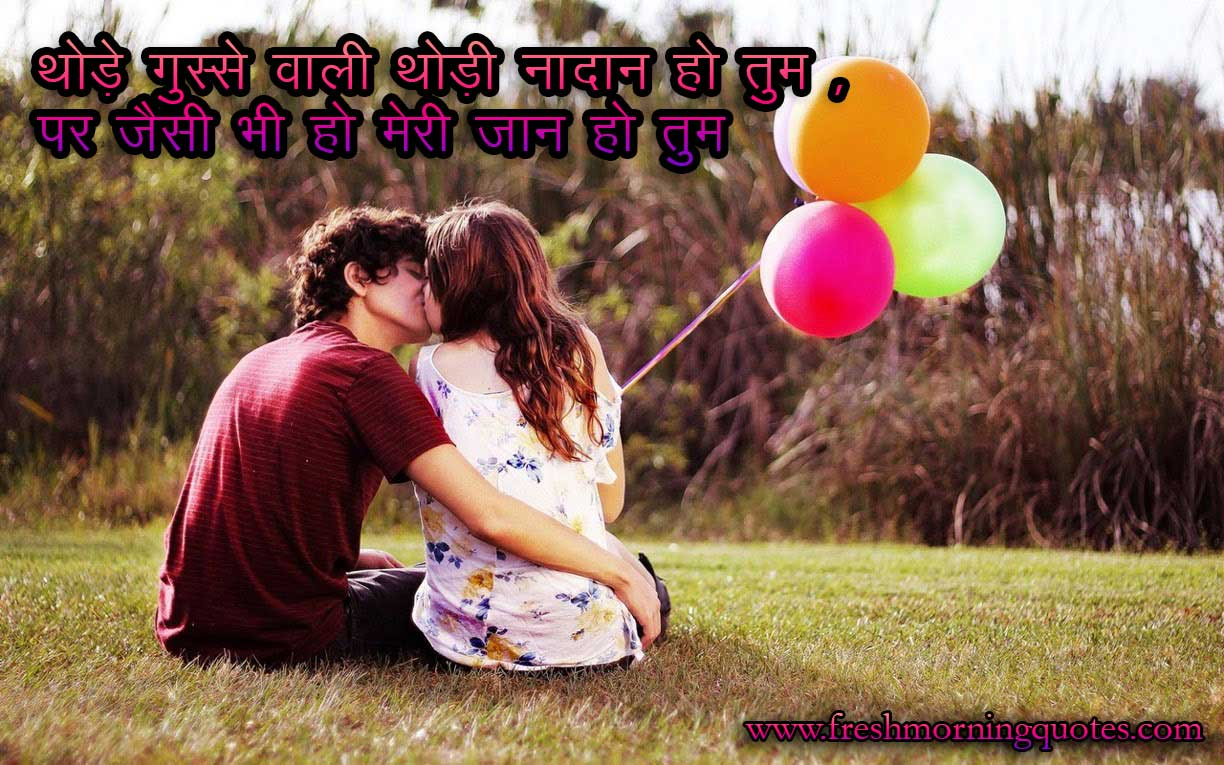Whatsapp Love Status Images in Hindi