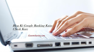 Website-Ki-Ranking Kaise-Check-Kare