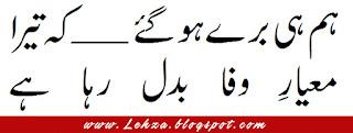 Hum He Bury Ho Gai ____ Ky Tera Mayar-e-Wafa Badal Raha Hai
