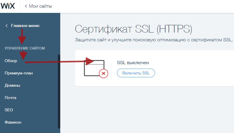 Как перевести сайт wix на другой хостинг la2 хостинг