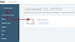 ssl сертификат на wix