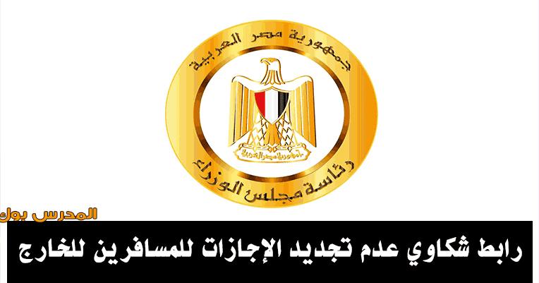 رابط شكاوي عدم تجديد الإجازات  للمصريين المسافرين للخارج خاص أو حكومي