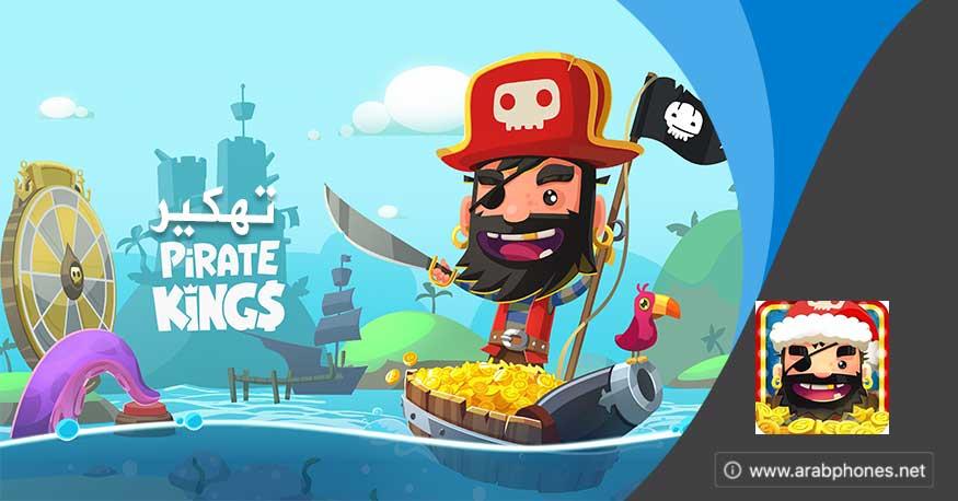تحميل لعبة pirate kings مهكرة للاندرويد جاهزة