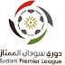 ترتيب الدوري السوداني 2016/2017 ، تعرف على ترتيب الجولة 27 من بطولة سوداني 2017 مع نتائج الدوري السوداني اليوم مع الهدافين