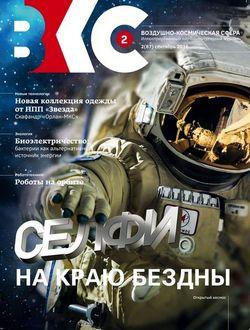 Читать онлайн журнал<br>Воздушно-космическая сфера (№2 сентябрь 2016) <br>или скачать журнал бесплатно