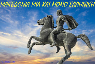 Στη Μακεδονία του παλιού καιρού. (ΒΙΝΤΕΟ)