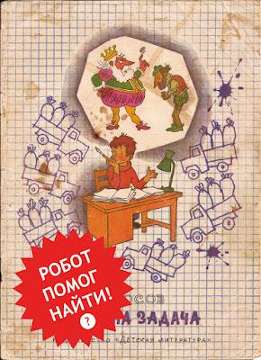 Носов Федина задача художник Вальк 1979 СССР. Обложки советских книг для детей детских книг СССР.