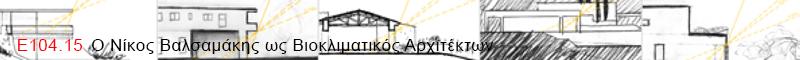 E104.15 O Νίκος Βαλσαμάκης ως Βιοκλιματικός Αρχιτέκτων