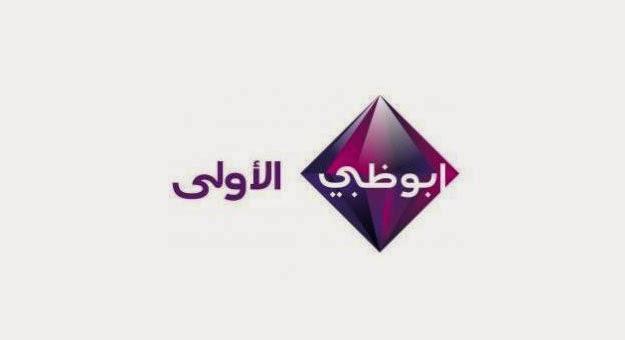 شاهد البث الحي والمباشر لقناة أبو ظبي الأولي بث مباشر اون لاين