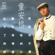Angus Tung (Tong Ange 童安格) - Ming Tian Ni Shi Fou Yi Ran Ai Wo ( 明天你是否依然愛我 )