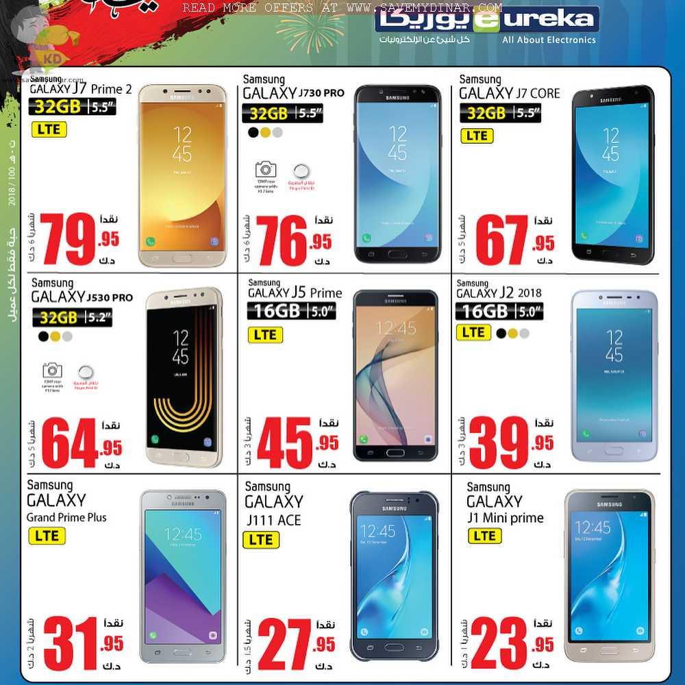 Eureka Kuwait - Wednesday Offers | SaveMyDinar - Offers