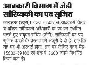 Latest news 1 June new upcoming, posts in up abkari vibhag bharti