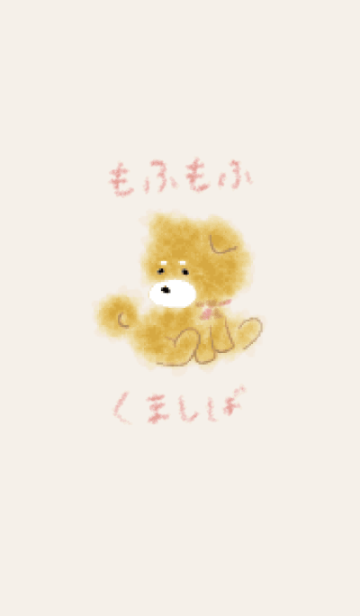 MOFUMOFU KUMASHIBA / Beige & Pink