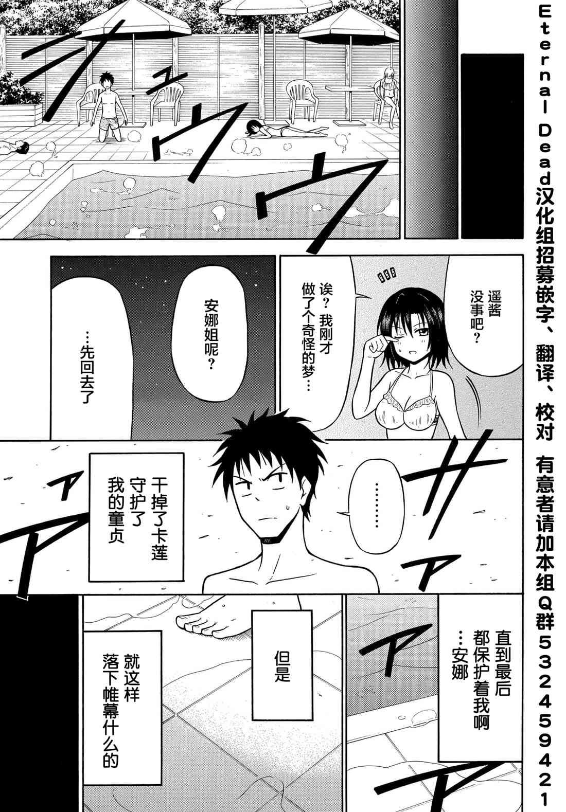 童貞與終結者女友: 08话 - 第17页