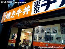 日本超便宜連鎖餐廳 - 元祖燒き牛丼東京チカラめし